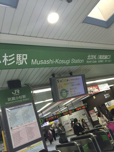 JR武蔵小杉駅スタンプ