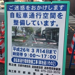 御池の自転車走行空間の工事。無駄なんだよなあ、これ。なんでって、歩行者はみんな日陰を歩きたがるからさ。特に夏。そんで自転車の通るところなくなんの。京都市の担当者は現地で見て欲しいな。