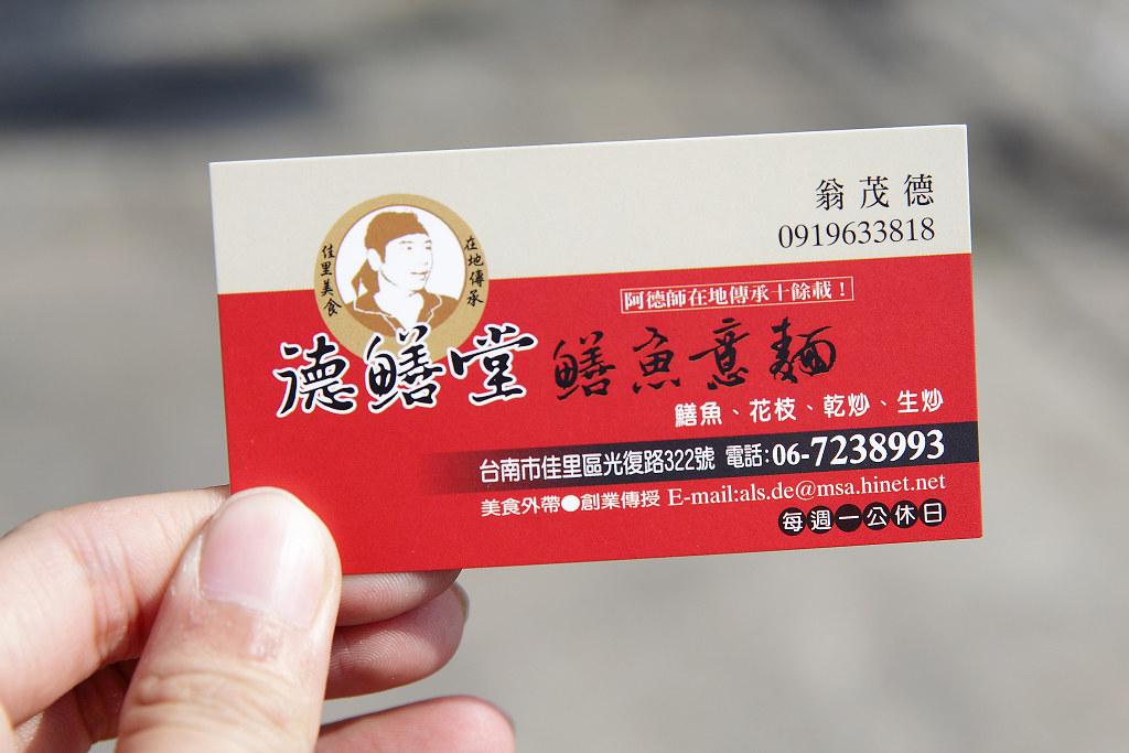 20140118佳里-德鱔堂 (13)