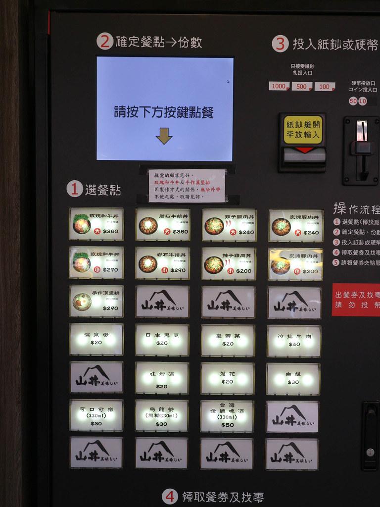 山丼西門店 (23)