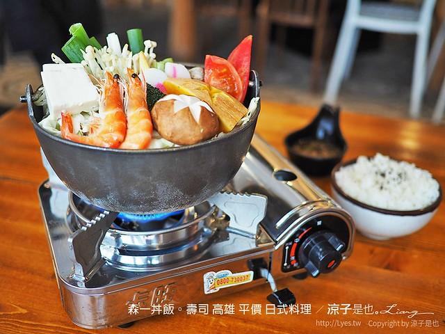 森一丼飯。壽司 高雄 平價 日式料理 9