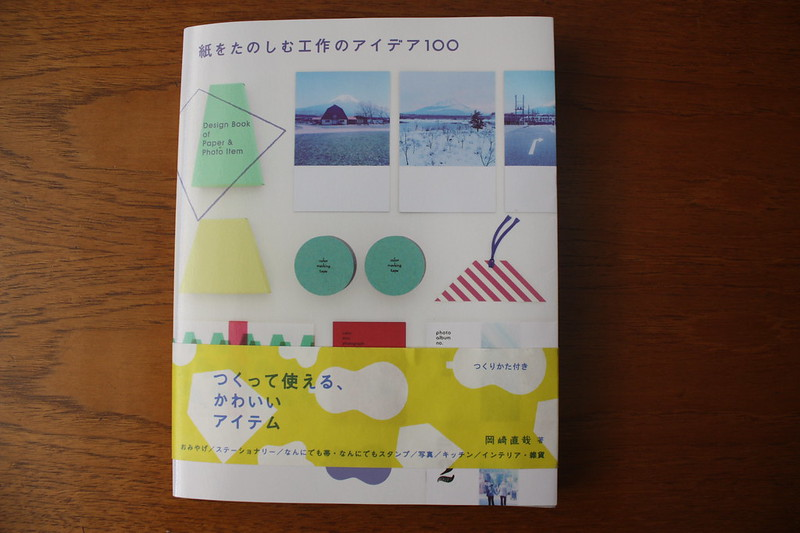 Japanese craft book