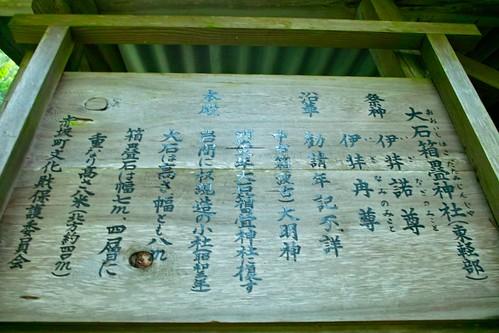 大石箱畳神社 #5