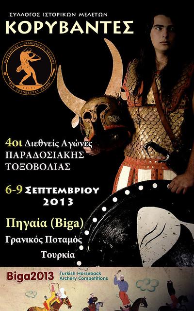 BIGA 2013, Συμμετοχή στους Διεθνείς Αγώνες Παραδοσιακής Τοξοβολίας , 6 -9 Σεπτεμβρίου 2013