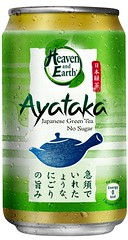 Ayataka - Heaven and Earth's newest Japanese Green Tea - Alvinology