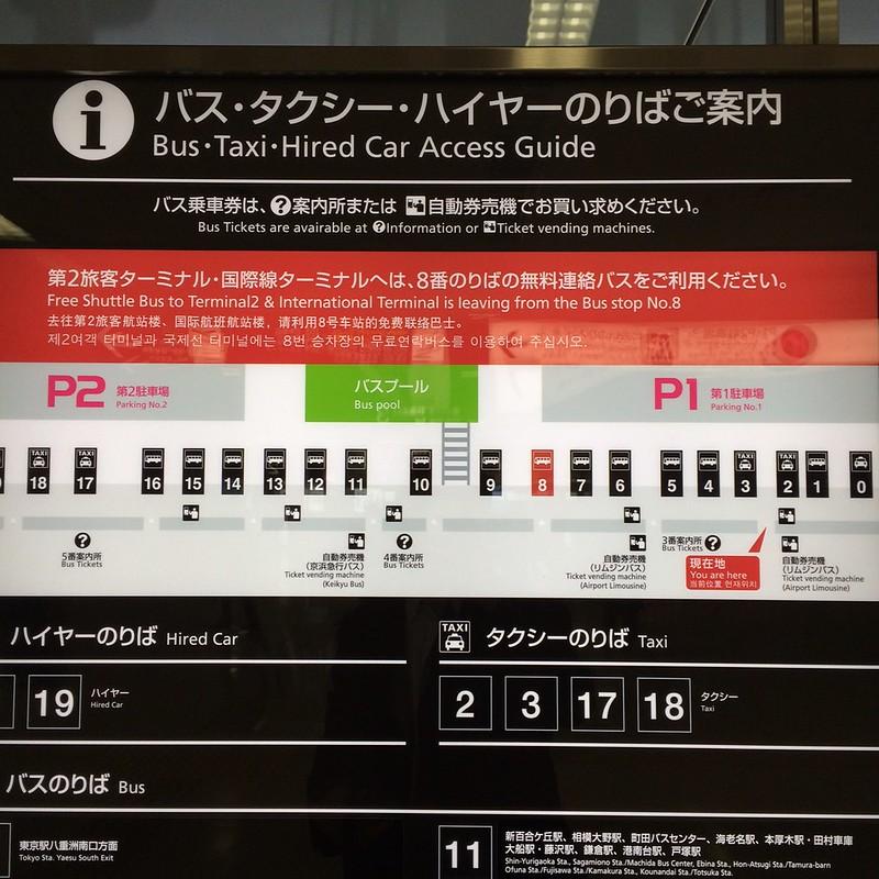 羽田空港第1ターミナル バス乗り場案内図 by haruhiko_iyota