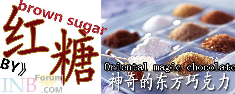 Oriental magic chocolate - brown sugar 11186114795_4548593e8a_o