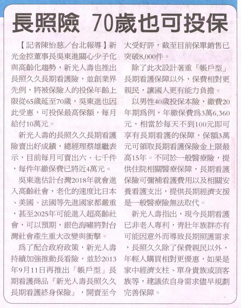 20131203[經濟日報]長照險 70歲也可投保