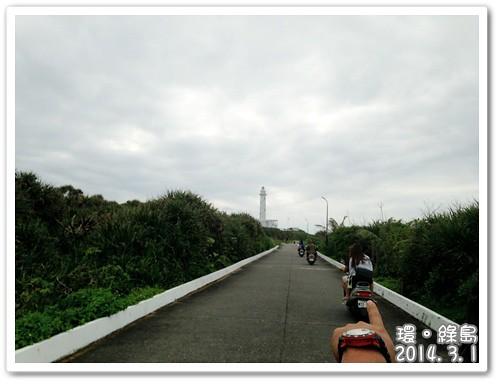 綠島 066