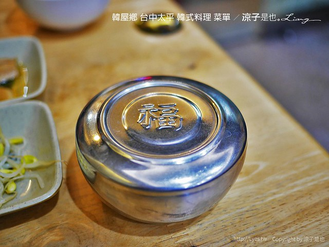 韓屋鄉 台中太平 韓式料理 菜單 11