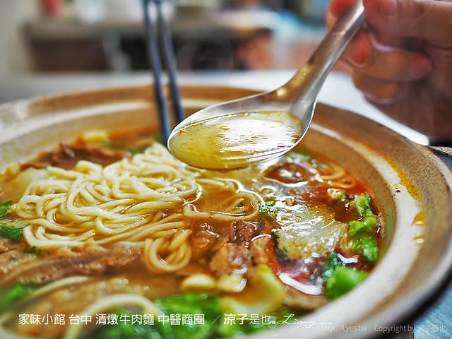 家味小館 台中 清燉牛肉麵 中醫商圈  6