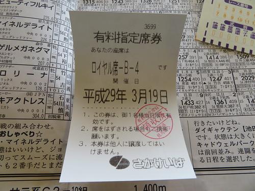 佐賀競馬場のロイヤル席入場券