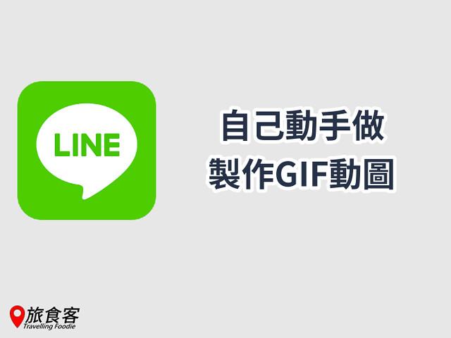 LINE app-製作GIF動圖
