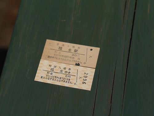 福生ゆきの切符(硬券バージョン)