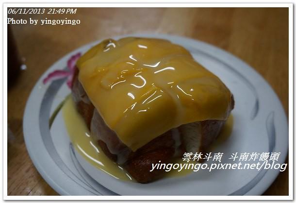 雲林斗南_斗南炸饅頭20130611_DSC04257