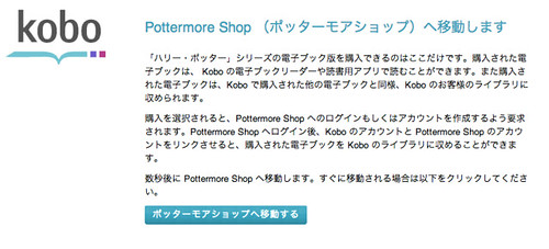 rakuten.kobobooks.com/ebook/pottermoreredirect.aspx?path=ja_JP%2F-Harry-Potter-and-the-Half-Blood-Prince-ebook%2Fhp6-ebook-japanese-jp1-jpy&qs=ProgramUUID%3Dyl8KMgYLIUEAAAE4k6om6aAq%26utm_source%3Dyl8KMgYLIUEAAAE4k6om6aAq%26utm_medium%3Dkobo_eb%26utm_camp