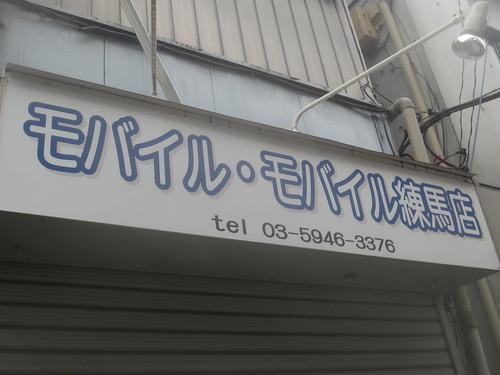 モバイル・モバイル練馬店(練馬)