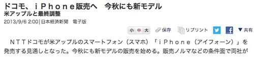 ドコモ、iPhone販売へ 今秋にも新モデル  :日本経済新聞