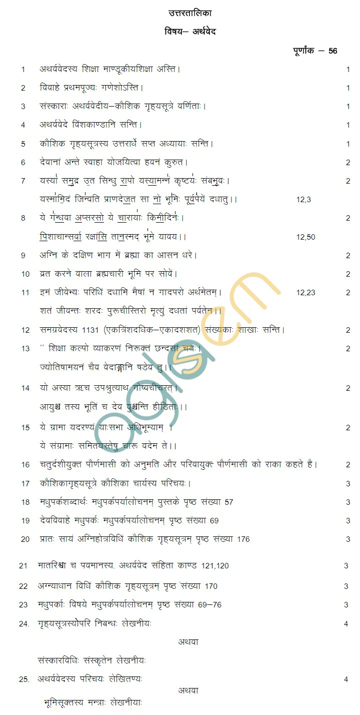 Rajasthan Board Class 12 Atharvveda Model Question Paper
