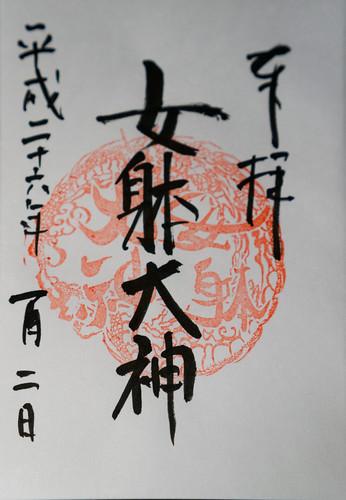 女躰神社御朱印_DxO