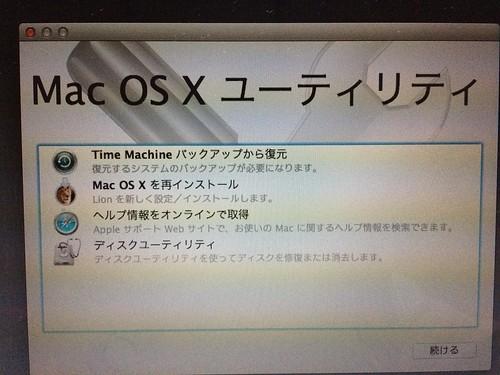 Mac OS Xユーティリティが起動する。