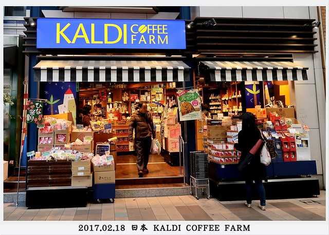 2017.02.18 KALDI COFFEE FARM