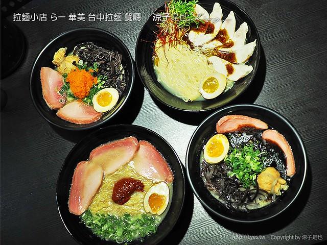 拉麵小店 らー麺 華美 台中拉麵 餐廳 7