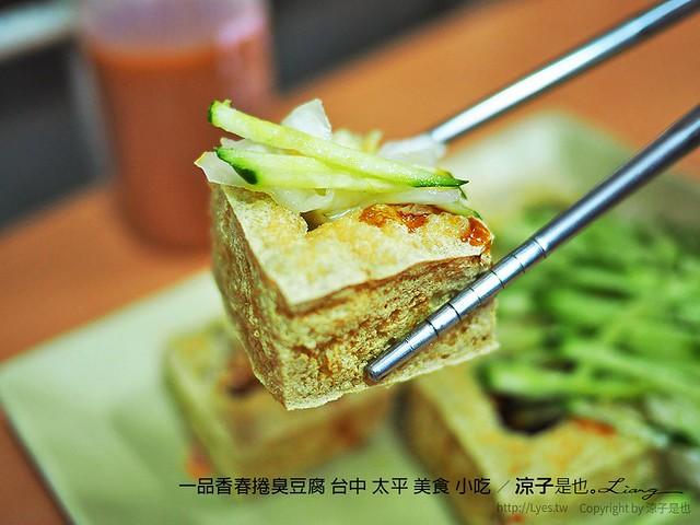 一品香春捲臭豆腐 台中 太平 美食 小吃 12