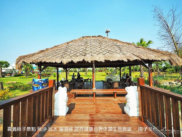 嘉義親子景點 玩沙 玩水 溜滑梯 諾得健康世界休閒生態園區 38