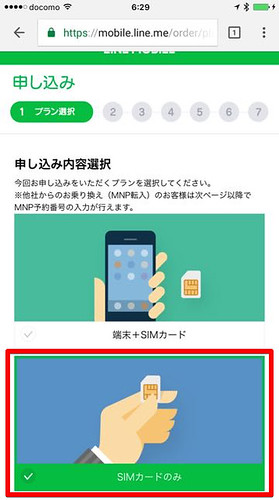 line-mobile-application-9