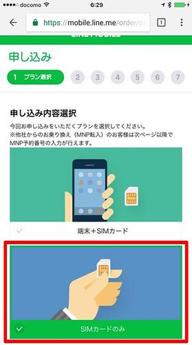 line-mobile-application-9