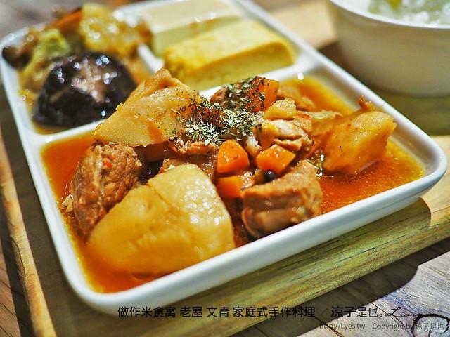 做作米食寓 老屋 文青 家庭式手作料理 10