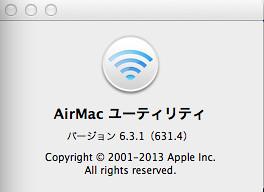 AirMac ユーティリティ-4