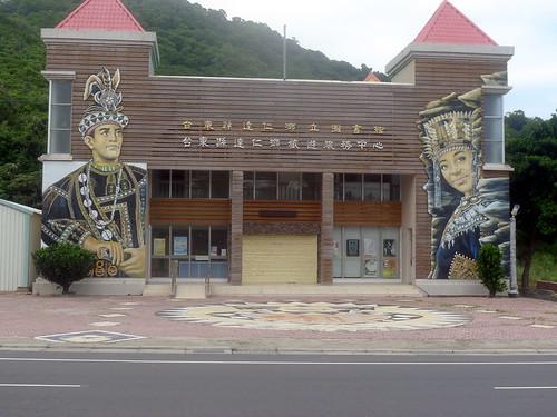 達仁鄉圖書館