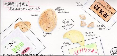 2013_08_29_kawamoto_01_s by blue_belta