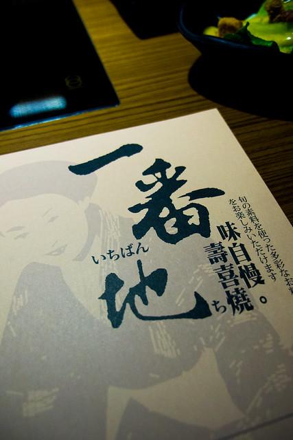 [台北 中正]–壽喜燒吃肉大滿足–一番地壽喜燒