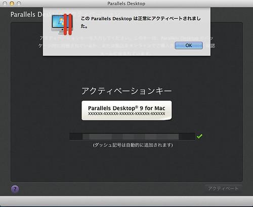 Parallels Desktop 9 for Macにアップグレードした。