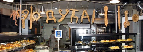 Pancevo bakery