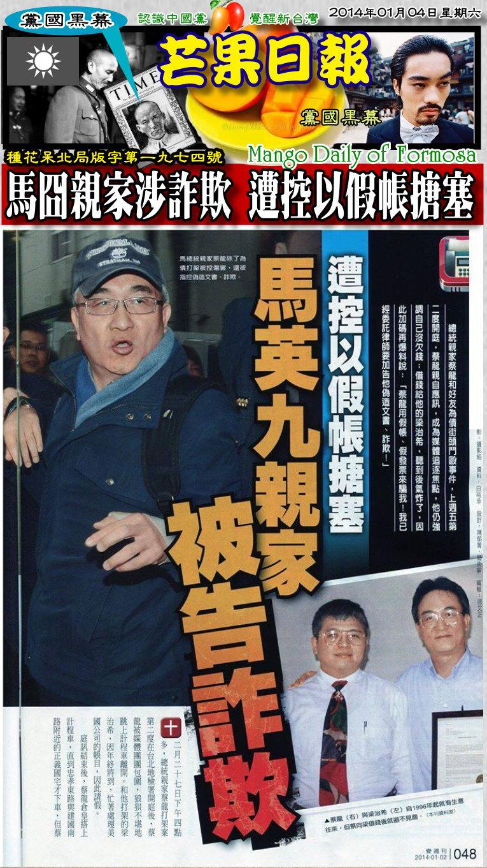 140104芒果日報--黨國黑幕--馬囧親家涉詐欺,遭控以假帳搪塞