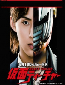 Kamen Teacher [Live Action] - Kamen Teacher
