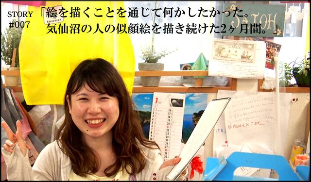 ボランティアストーリー007-01