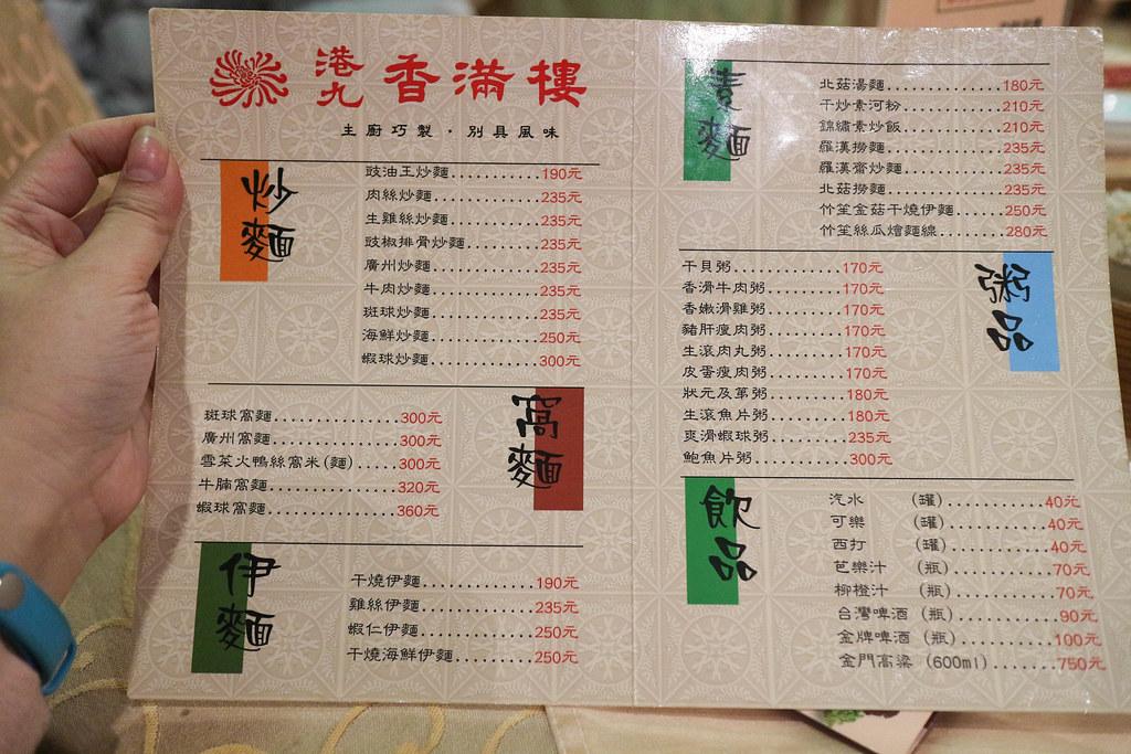 IMG_7202西門港式香滿樓 (12)