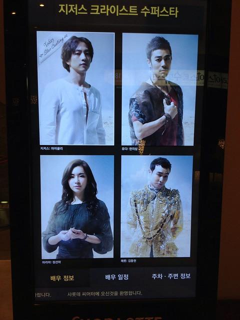 Jesus Christ Superstar, the Musical (2013 Korean Production)
