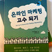 Get Up to Speed with Online Marketing - Korean edition