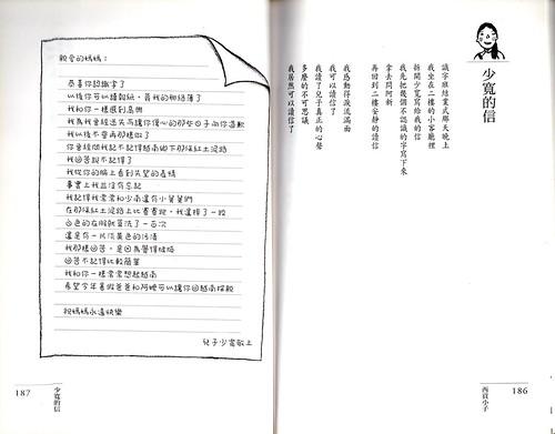 20131023-西貢小子4