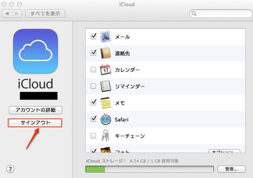 iCloudサインアウト-1