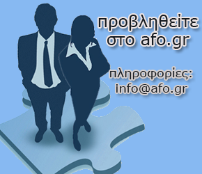 afo.gr
