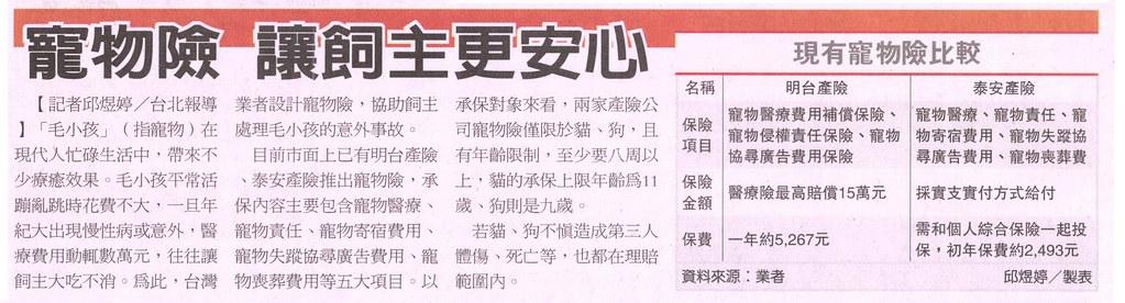 20131120[經濟日報]寵物險 讓飼主更安心