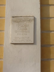 Photo of White plaque number 30078