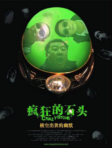 疯狂的石头 (2006)